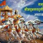 सम्पूर्ण श्रीमद्भगवद्गीता - अध्याय 3 शलोक 1 से 36
