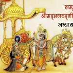 सम्पूर्ण श्रीमद्भगवद्गीता - अध्याय 4 शलोक 1 से 42