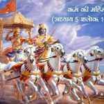 सम्पूर्ण श्रीमद्भगवद्गीता - अध्याय 5 शलोक 1 से 29