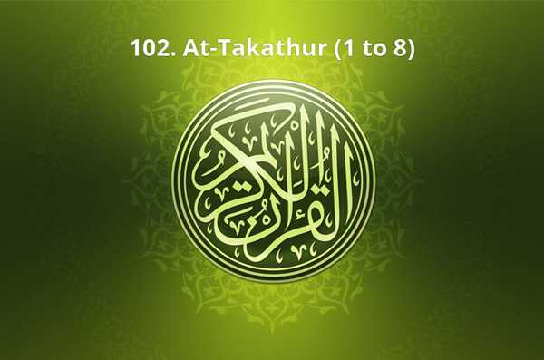 102. At-Takathur (1 to 8)