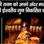 अहंकार रूपी रावण को अपने अंदर मारने के लिए राम रूपी ईश्वरीय गुण विकसित करना है - डा. जगदीश गांधी
