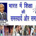 भारत में शिक्षा की समस्यायें और समाधान - डा. जगदीश गांधी