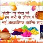 ''होली'' का मंगल पर्व हम सभी के जीवन में नई आध्यात्मिक क्रान्ति लाए! - डा. जगदीश गांधी