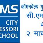 कॉमनवेल्थ युवा सम्मेलन सी.एम.एस. में 2 मार्च को - हरि ओम शर्मा