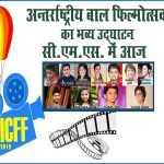 अन्तर्राष्ट्रीय बाल फिल्मोत्सव का भव्य उद्घाटन सी.एम.एस. में आज - हरि ओम शर्मा