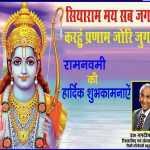 प्रभु को पहचान लेने के कारण 'राम' को धरती और आकाश की कोई भी शक्ति ''प्रभु का कार्य'' करने से रोक नहीं सकी! - ईशु - डा. जगदीश गांधी