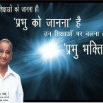 प्रभु की शिक्षाओं को जानना ही 'प्रभु को जानना' है तथा उन शिक्षाओं पर चलना ही 'प्रभु भक्ति' है! - डा. जगदीश गांधी