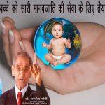 प्रत्येक बच्चे को सारी मानवजाति की सेवा के लिए तैयार करें! - डा. जगदीश गांधी