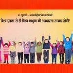 विश्व एकता से ही विश्व बन्धुत्व की अवधारणा साकार होगी! - डा. जगदीश गांधी