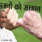वृद्धजनों को सम्मान दें! - डा. जगदीश गांधी