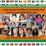 अब विश्व का संचालन लोकतांत्रिक ढंग से करने के लिए हमें पूरी आजादी तथा सहयोग महिलाओं को देना चाहिए! - प्रदीप कुमार सिंह