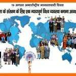 मानवता के संरक्षण के लिए एक न्यायपूर्ण विश्व व्यवस्था बनाना आवश्यक है! - डा. जगदीश गांधी