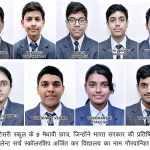 नेशनल टैलेन्ट सर्च स्काॅलरशिप हेतु सी.एम.एस. के 9 छात्र चयनित