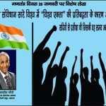 भारतीय संविधान सारे विश्व में 'विश्व एकता' की प्रतिबद्धता के कारण अनूठा है! - डा. जगदीश गांधी