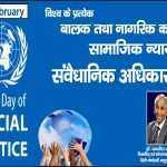 विश्व के प्रत्येक बालक तथा नागरिक का सामाजिक न्याय संवैधानिक अधिकार है! - डा. जगदीश गांधी